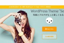 WordPressのテーマ「Seal」の追尾フッターを非表示にした理由