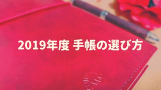 2019年手帳 選び方