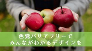 色覚バリアフリー ユニバーサルデザイン