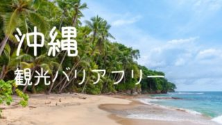 沖縄観光バリアフリー