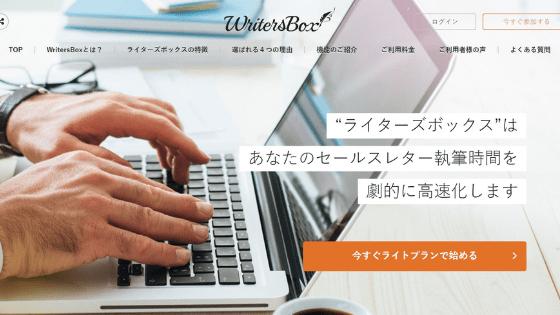 WritersBox
