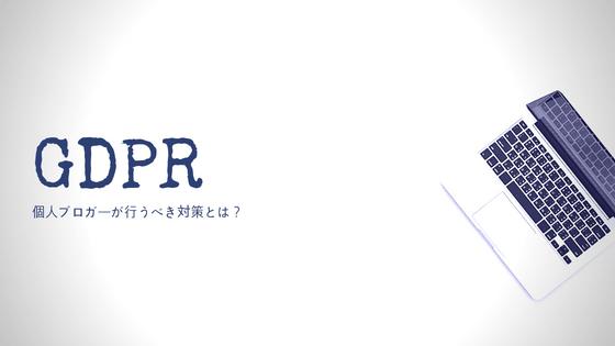 GDPR 個人ブロガー 対策