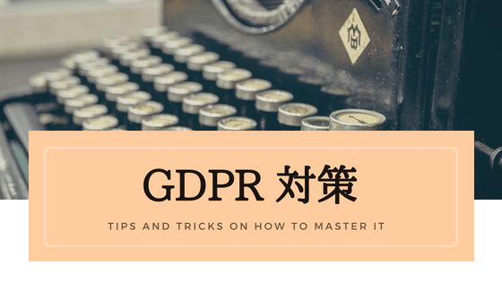 GDPR 対策 個人ブログ