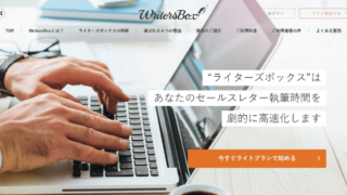 WritersBox
