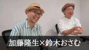 加藤隆生 鈴木おさむ