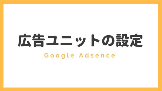 Adsence 広告ユニット