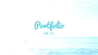 portfolio 大賀ずえ