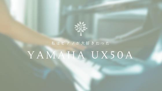 YAMAHA UX50A