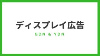ディスプレイ広告 GDN YDN