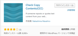 Check Copu Contents