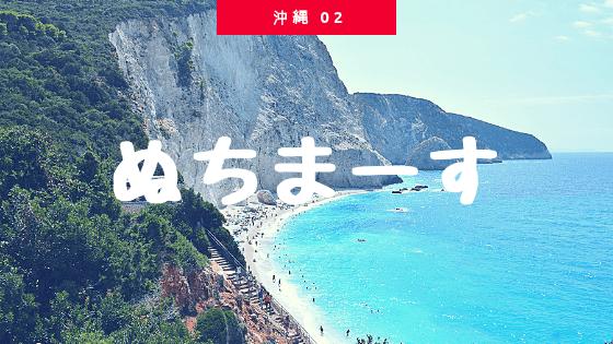 ぬちまーす 沖縄 海塩